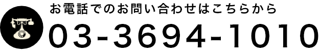 03-3694-1010